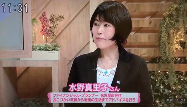 テレビに出演しました